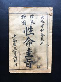 上海广益书局印行《改良绘图性命圭旨》元卷1册
