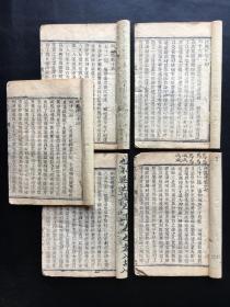 清代木刻本小说《侠义传》5册 :卷十三、卷十四、卷十五、卷十七、卷十八,一共5册