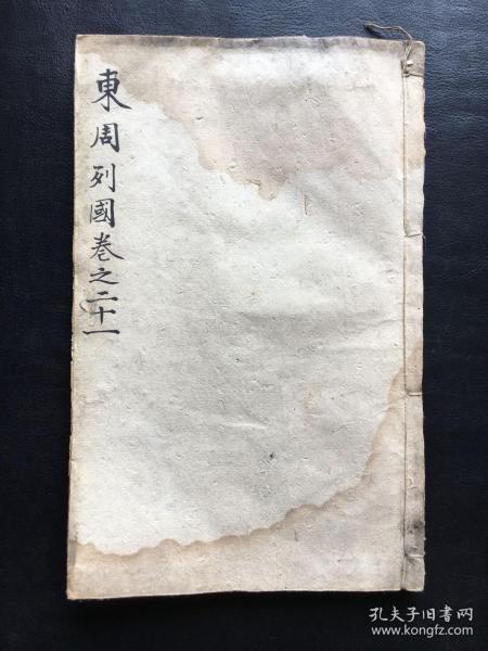 《东周列国志》卷之二十一