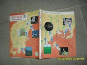 日本海道 东(8品24开书脊下端有水渍皱褶1986年日文原版119页铜版纸彩色黑白图文本竖版参看书影4-10-601938-8)51565