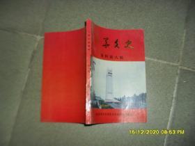 五华文史资料 第八辑:抗日战争胜利50周年专辑(85品小32开1995年12月版印1500册223页16万字)51098