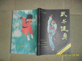 武术健身 杂志1987年第3期总第24期(8品16开64页)51363