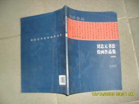 刘忠元书法绘画作品集 书法分册(85品大16开2009年1版1印1000册56页铜版纸彩印)51571