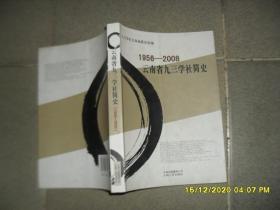云南省九三学社简史(8品小16开2010年1版1印6000册328页23万字)51324