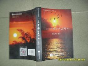 新纪元汉语诗歌丛书:2015中国诗人在路上(85品16开2016年1版1印425页)51585