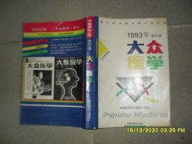 《大众医学》 杂志1993年合订本(7品16开书口有油渍内页有圈点勾画笔迹1994年1版1印48页*12期共119万字)51592