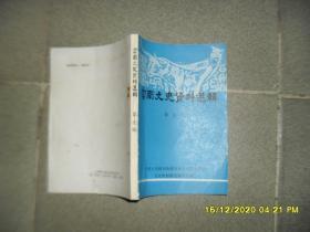 云南文史资料选辑 第七辑(8品小32开有钉锈封底有破损80年代再版印8000册224页16万字教育文化专辑)51234