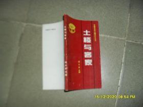 土楼与客家(85品36开1998年版121页中国永定土楼文化丛书)51138