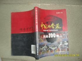 中国跆拳道实战100例(8品宽16开扉页有字迹2003年1版1印5100册208页18万字图文本)51584