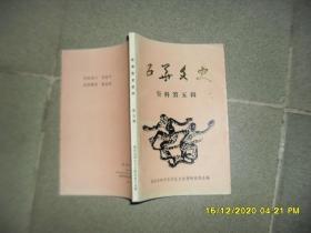 五华文史资料 第五辑(85品小32开1993年2月版印1500册153页10万字)51235