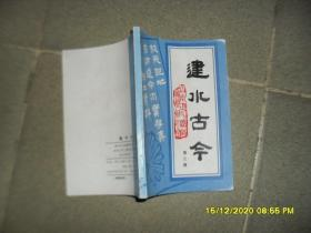 建水古今  第三辑(85品小32开1993年1版1印3000册151页11万字)51144