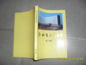 西山区文史资料选辑 第八辑(85品小32开2001年2月版2000册227页13万字)51305