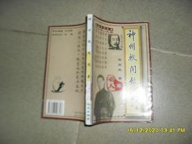 神州轶闻录:名人篇(8品大32开馆藏1988年1版1印6000册328页24万字文史系列丛书)51540