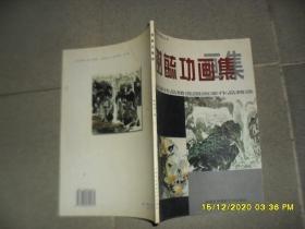 谢毓功画集(85品大16开谢毓功签名本2003年1版1印1000册50页铜版纸彩印画册)51554