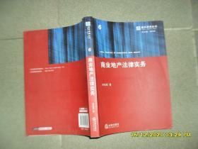 商业地产法律实务(85品16开2011年1版1印451页46万字盈科律师丛书6)51574