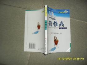 颈椎病(85品大32开2002年1版1印7000册221页18万字专家门诊丛书)51550