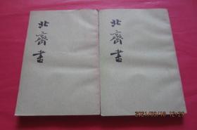 北齐书(全二冊)
