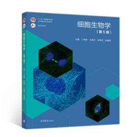 细胞生物学(第5版)