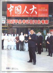 中国人大   2021年9月5日  第17期    总书记在河北考察