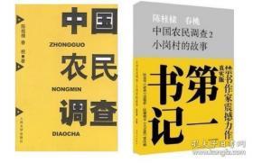 如图所示 全2册 1+2 小岗村的故事 陈桂棣,春桃著