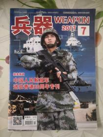 兵器2017年7期中国人民解放军进驻香港20周年专刊