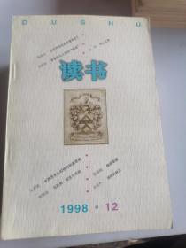 读书(1998.1-12)