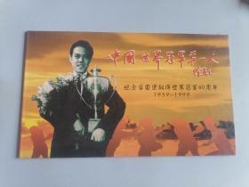 中国世界冠军第一人(纪念磁卡一套)