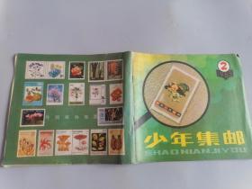 少年集邮1983.5