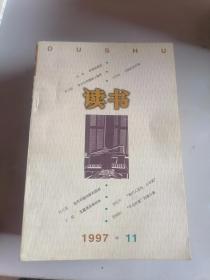 读书1997.2、4、5、6、7、8、9、11