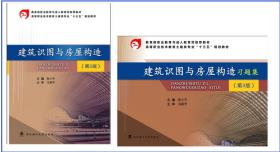 建筑识图与房屋构造 第3版 张,小平 教材+习题集 武汉理工大学出版社