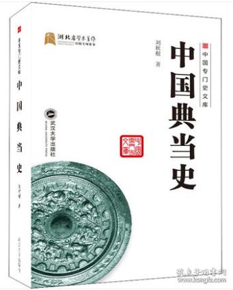 中国典当史