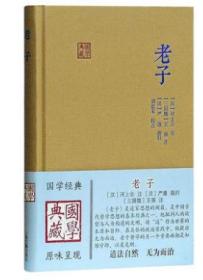 国学典藏:老子 刘思禾 校;[汉]河上公、[三国]王弼 注  上海古籍出版社 9787532571321