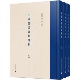 中国会书资料选辑(全3册) 胡萤 主编;戴建兵 2020-11出版 广西师范大学出版社   9787559828972