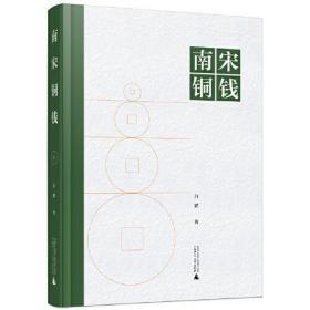 南宋铜钱 白猫  广西师范大学出版社  9787559820440