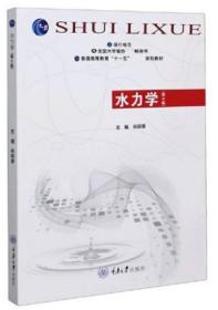 水力学 第四版 肖明葵 重庆大学出版社 9787562423744