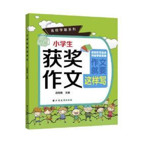 小学生获奖作文 高晓春  上海远东出版社  9787547616994