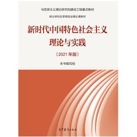 新时代中国特色社会主义理论与实践(2021年版) 高等教育出版社 正版全新 现货