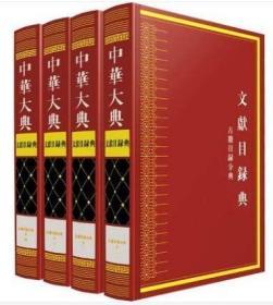 中华大典 《中华大典》工作委员会 《中华大典》委员会 编 出版 广西师范大学出版社 9787549592487