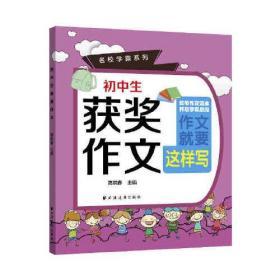 初中生获奖作文 高晓春  上海远东出版社  9787547616871