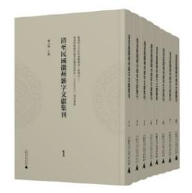 清至民国徽州杂字文献集刊 全8册 戴元枝 广西师范大学出版社 9787559828460