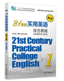 21世纪实用英语综合教程.1(第2版)第二版第2版 复旦大学出版社 9787309143072 翟象俊