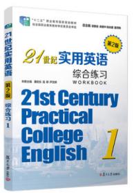 21世纪实用英语综合练习.1(第2版)含答案解析 第二版第2版 复旦大学出版社 9787309143584 余建中