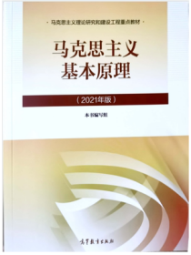 马克思主义基本原理概论(2021年版)两课教材 高教 9787040566208 本书编写组 高等教育出版社