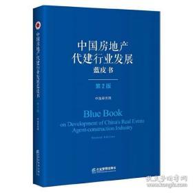 中国房地产代建行业发展蓝皮书(第二版)