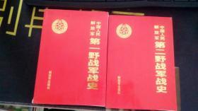 中国人民解放军第一野战军战史+第二野战军战士(两本合售)