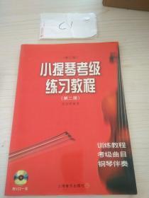 小提琴考级练习教程(第二册)无盘