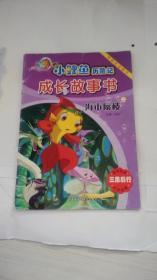 小鲤鱼历险记   海市蜃楼   何欢  外语教学与研究出版社  出版时间:  2008-01