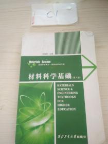 材料科学基础(第4版)/高等学校教材·材料科学与工程
