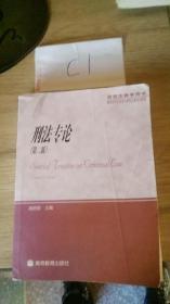 研究生教学用书:刑法专论(第2版)