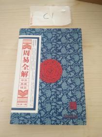 中华典藏精品——周易全解